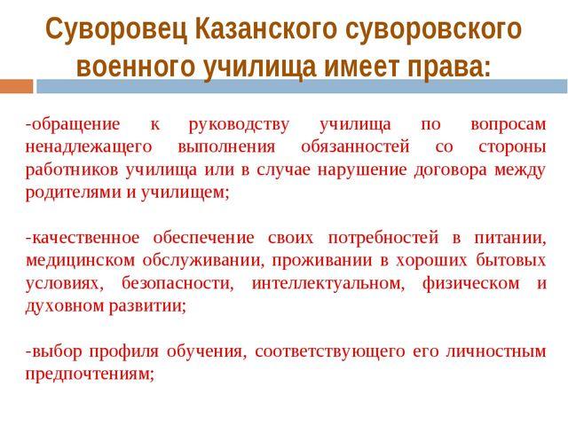 Суворовец Казанского суворовского военного училища имеет права: -обращение к...