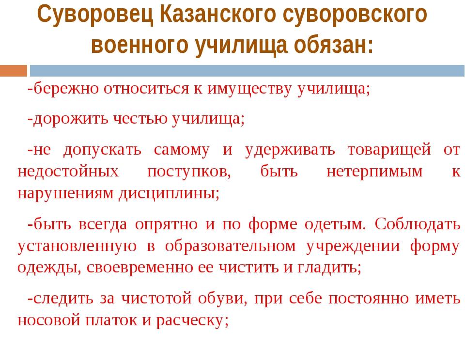 Суворовец Казанского суворовского военного училища обязан: -бережно относитьс...