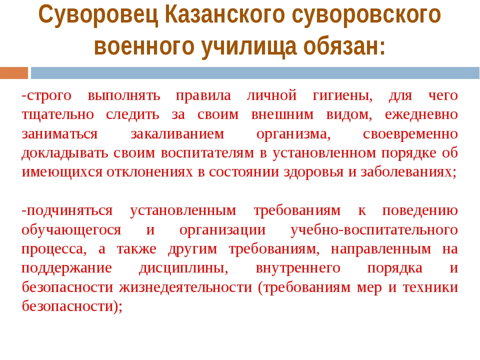 Суворовец Казанского суворовского военного училища обязан: -строго выполнять...