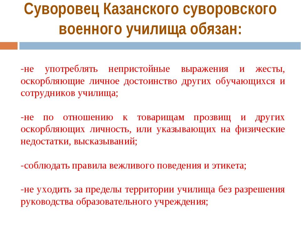 Суворовец Казанского суворовского военного училища обязан: -не употреблять не...