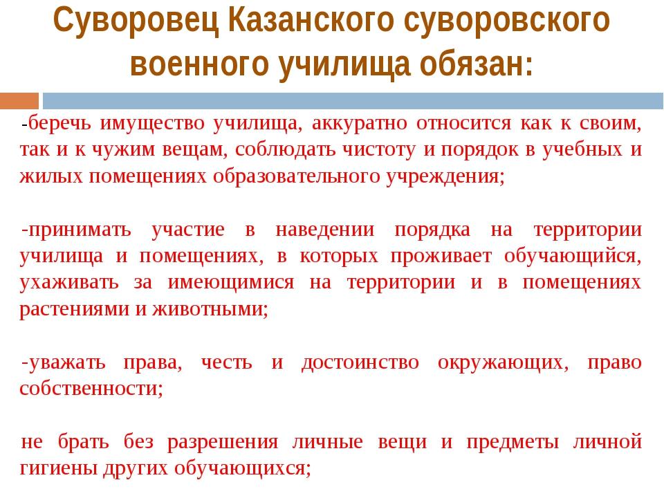 Суворовец Казанского суворовского военного училища обязан: -беречь имущество...