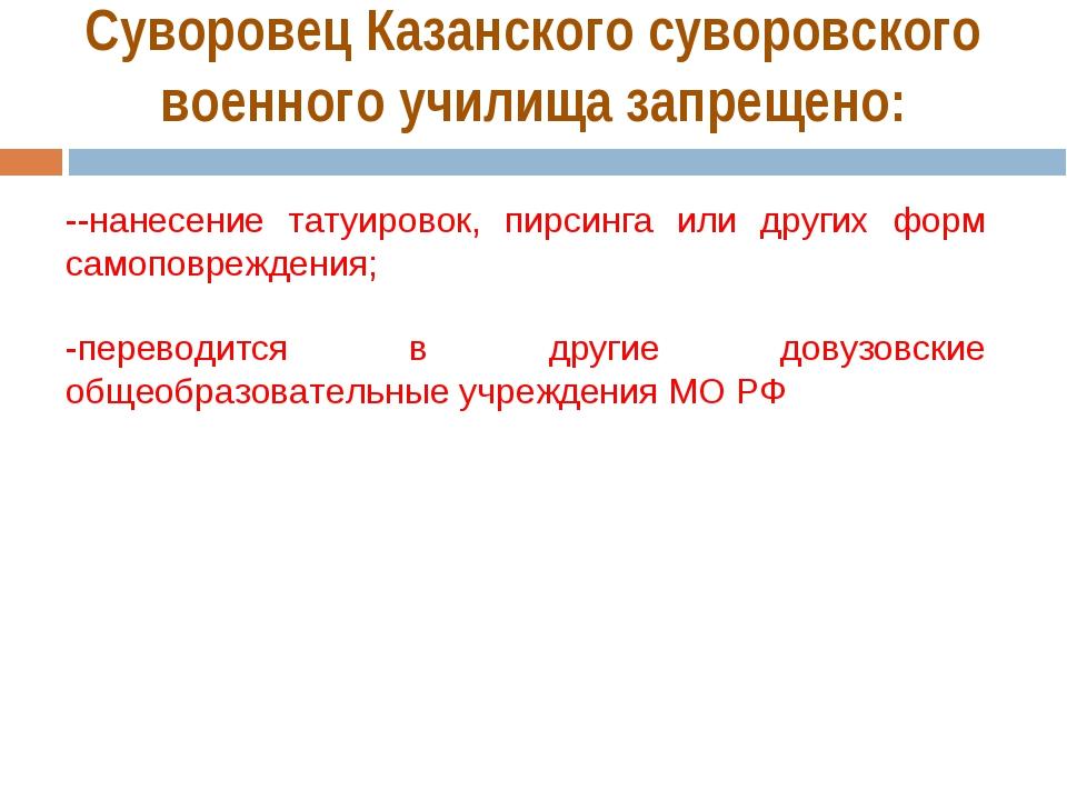 Суворовец Казанского суворовского военного училища запрещено: --нанесение тат...