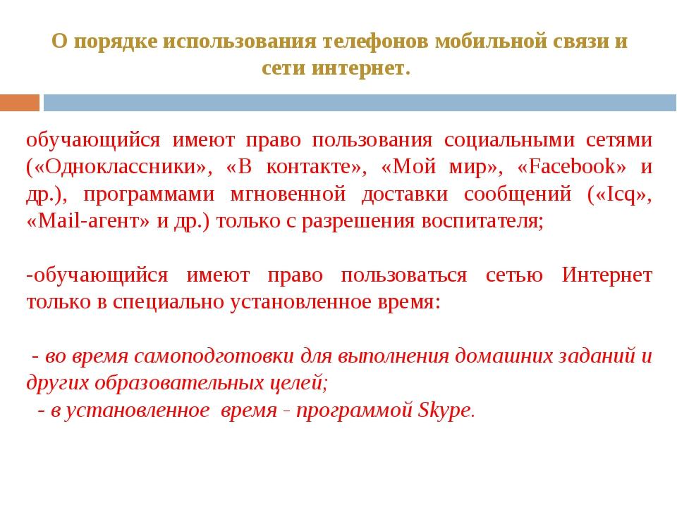 О порядке использования телефонов мобильной связи и сети интернет. обучающийс...