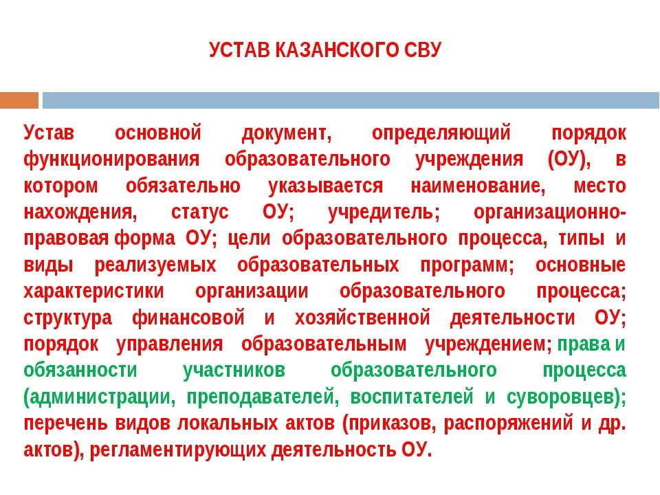 УСТАВ КАЗАНСКОГО СВУ Устав основной документ, определяющий порядок функционир...