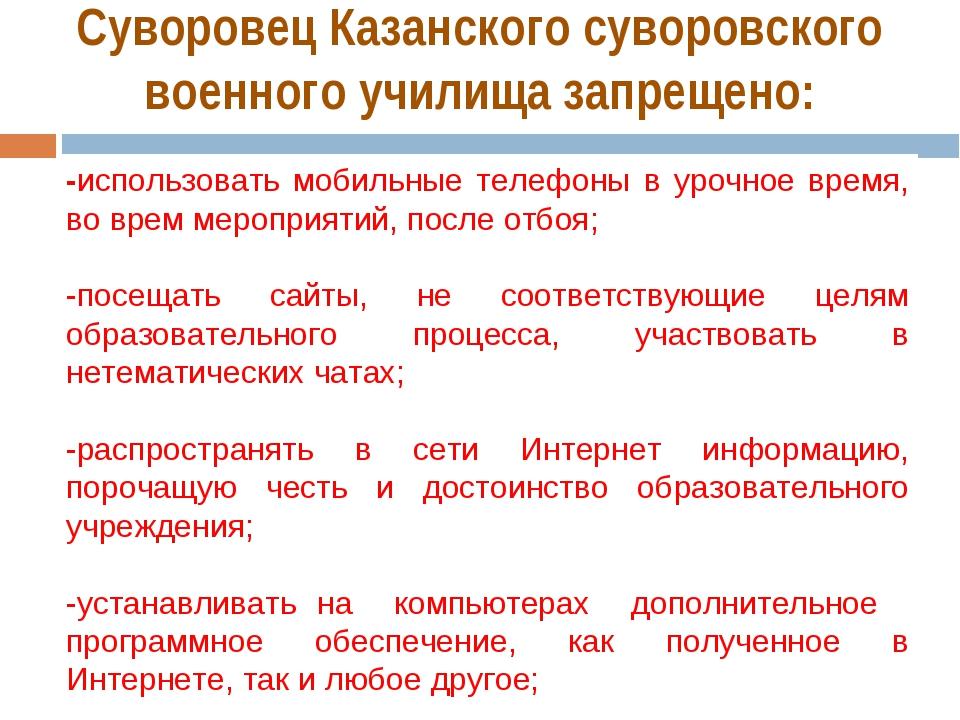 Суворовец Казанского суворовского военного училища запрещено: -использовать м...