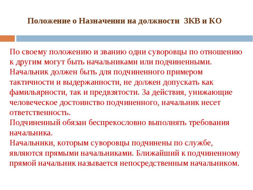Положение о Назначении на должности ЗКВ и КО По своему положению и званию одн...