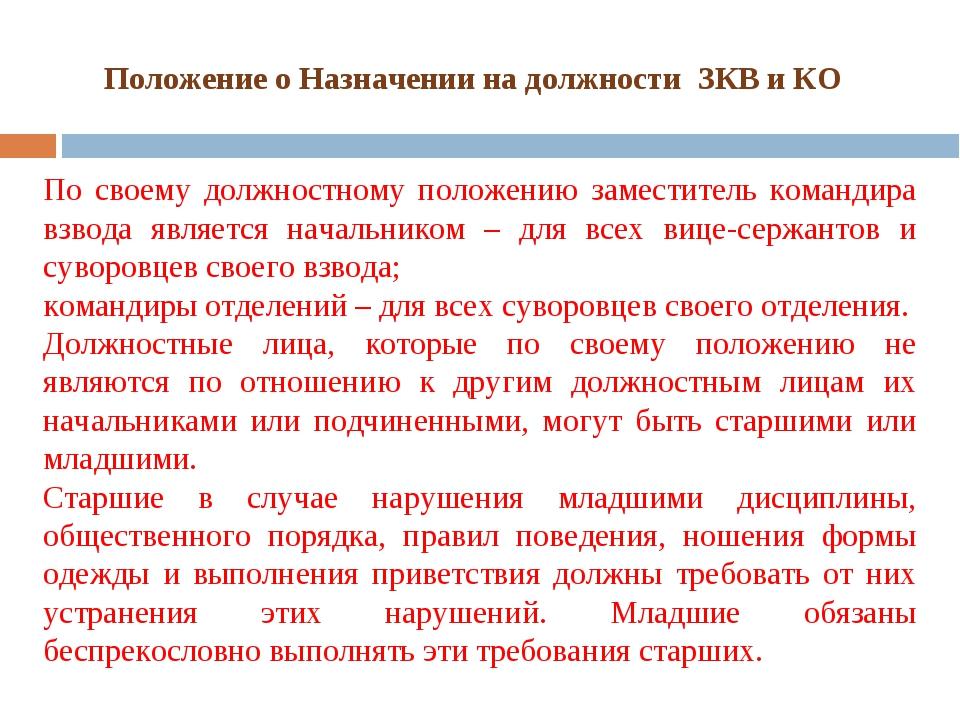 Положение о Назначении на должности ЗКВ и КО По своему должностному положению...