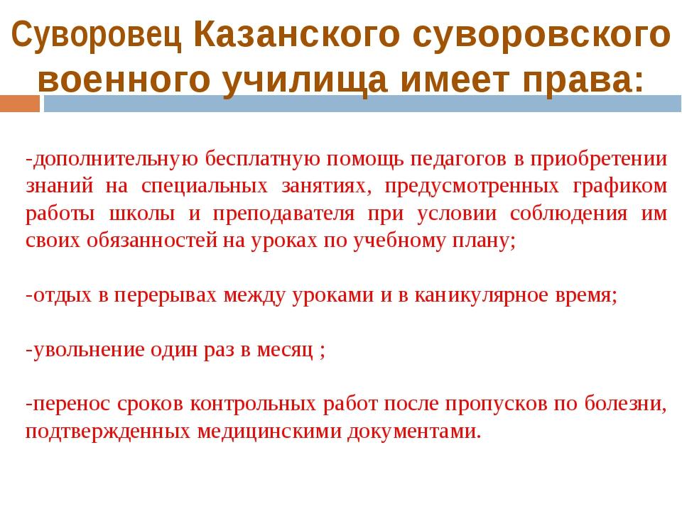Суворовец Казанского суворовского военного училища имеет права: -дополнительн...