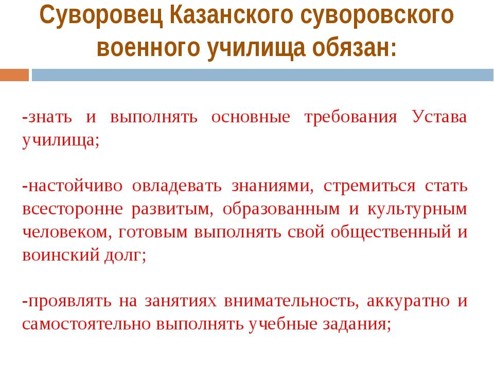 Суворовец Казанского суворовского военного училища обязан: -знать и выполнять...