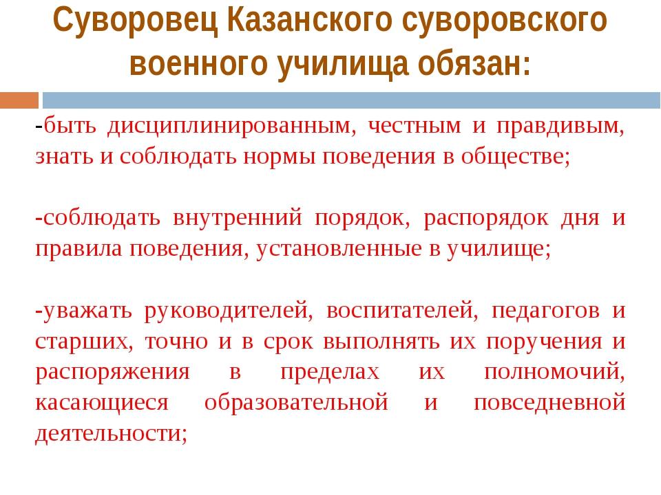 Суворовец Казанского суворовского военного училища обязан: -быть дисциплиниро...