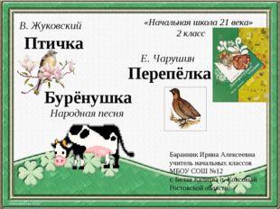 Бурёнушка Народная песня В. Жуковский Птичка «Начальная школа 21 века» 2 клас