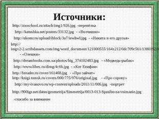 Источники: http://zooschool.ru/attach/img1/926.jpg -перепёлка http://katushka