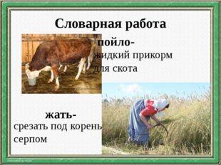 Словарная работа пойло- жидкий прикорм для скота жать- срезать под корень сер