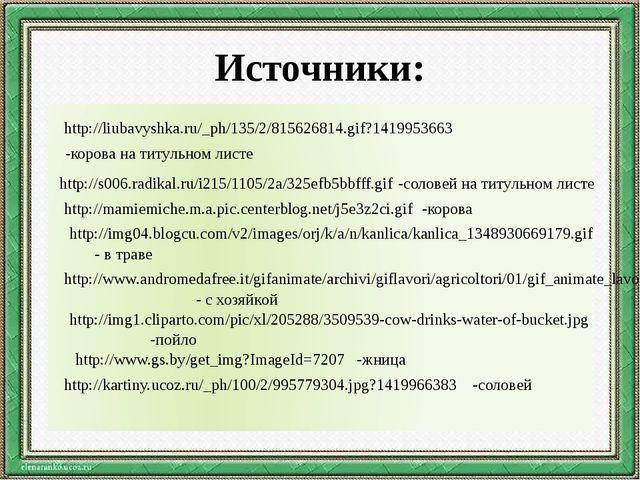 Источники: http://liubavyshka.ru/_ph/135/2/815626814.gif?1419953663 -корова н...
