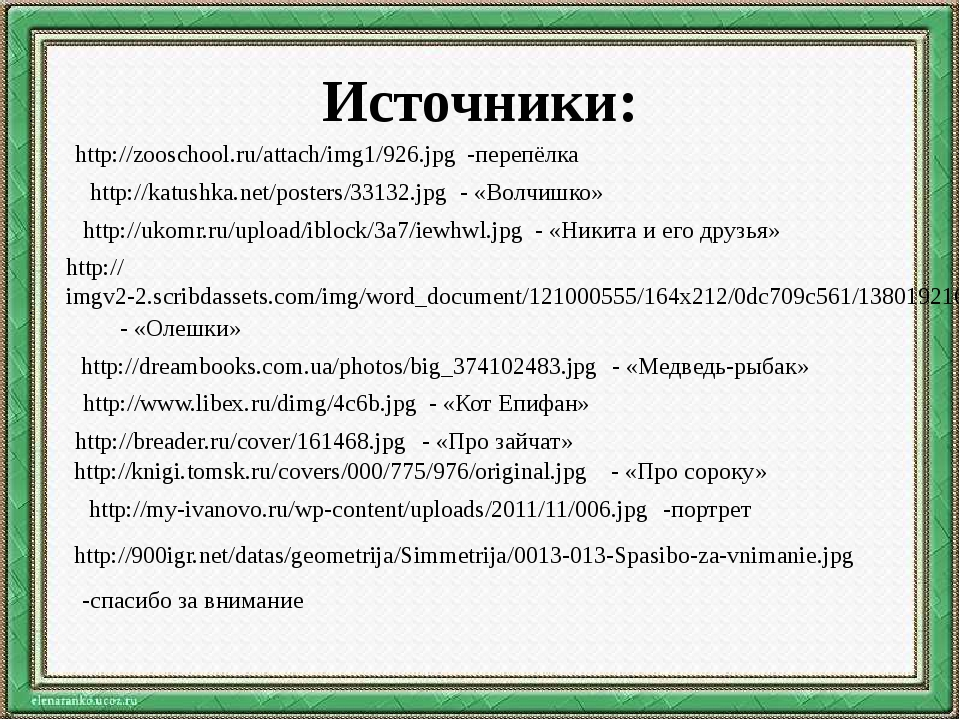Источники: http://zooschool.ru/attach/img1/926.jpg -перепёлка http://katushka...