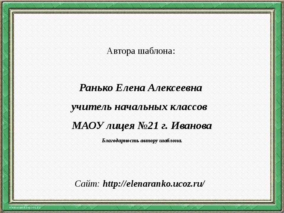 Автора шаблона: Ранько Елена Алексеевна учитель начальных классов МАОУ лицея...