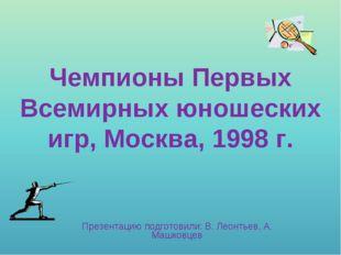 Чемпионы Первых Всемирных юношеских игр, Москва, 1998 г. Презентацию подготов