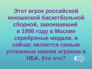 Этот игрок российской юношеской баскетбольной сборной, завоевавший в 1998 год