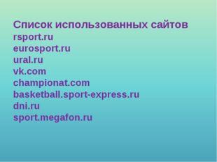 Список использованных сайтов rsport.ru eurosport.ru ural.ru vk.com championat