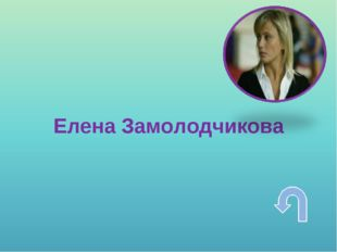 Елена Замолодчикова