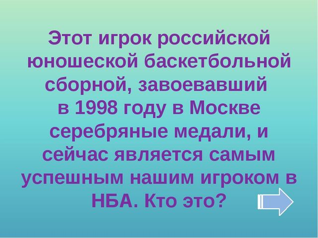 Этот игрок российской юношеской баскетбольной сборной, завоевавший в 1998 год...