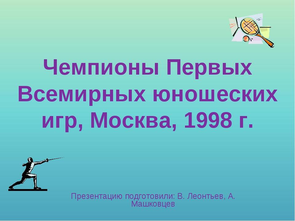 Чемпионы Первых Всемирных юношеских игр, Москва, 1998 г. Презентацию подготов...