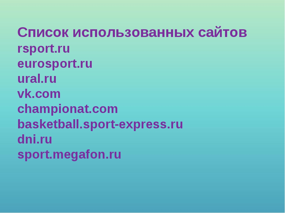 Список использованных сайтов rsport.ru eurosport.ru ural.ru vk.com championat...