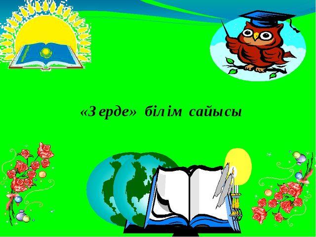 «Зерде» білім сайысы