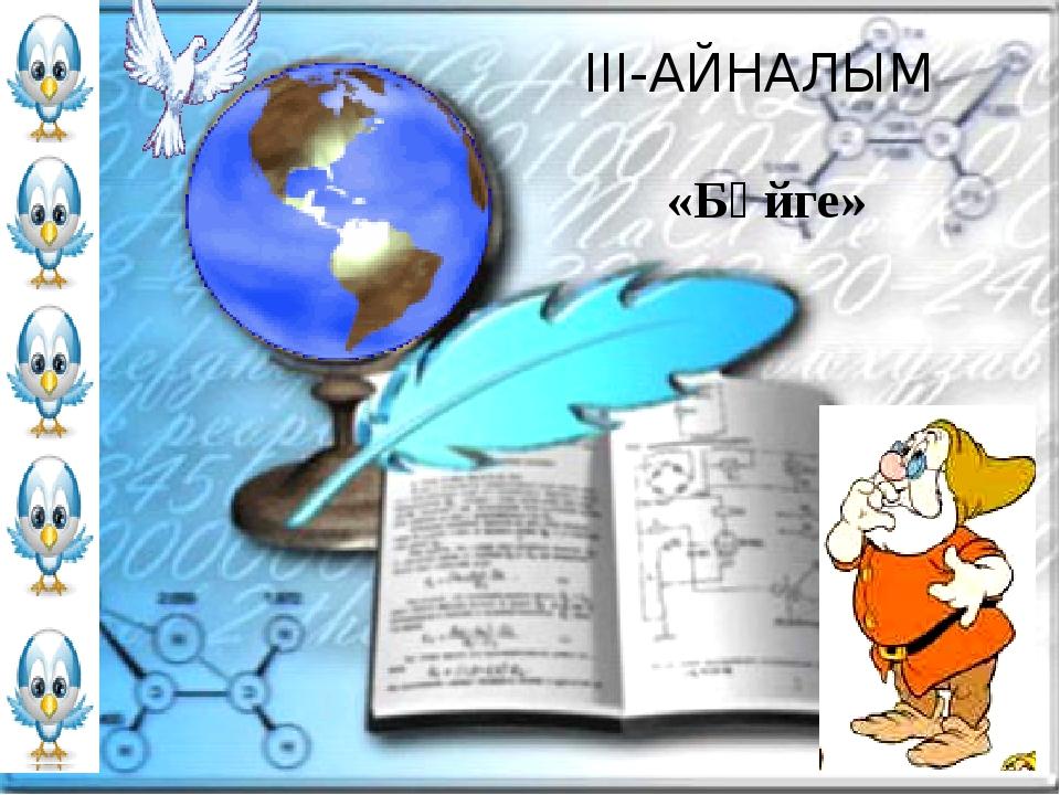 ІІІ-АЙНАЛЫМ «Бәйге»
