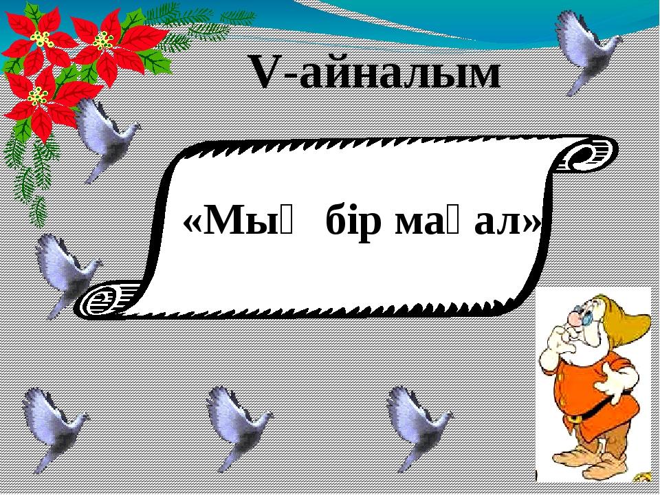 V-айналым «Мың бір мақал»