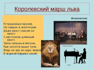 Королевский марш льва Устрашающе красив, Он свиреп и желтогрив. Даже хвост со