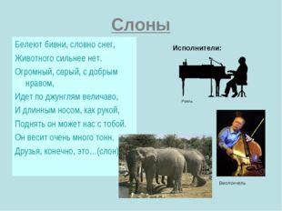 Слоны Белеют бивни, словно снег, Животного сильнее нет. Огромный, серый, с до