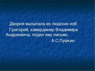 Дворня высыпала из людских изб. Григорий, камердинер Владимира Андреевича, п