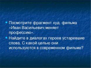 Посмотрите фрагмент худ. фильма «Иван Васильевич меняет профессию». Найдите в