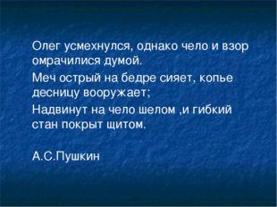 Олег усмехнулся, однако чело и взор омрачилися думой. Меч острый на бедре сия