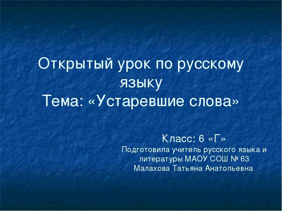 Открытый урок по русскому языку Тема: «Устаревшие слова» Класс: 6 «Г» Подгото...