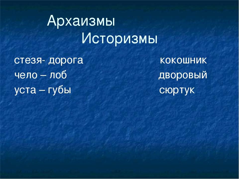 Архаизмы Историзмы стезя- дорога кокошник чело – лоб дворовый уста – губы сюр...
