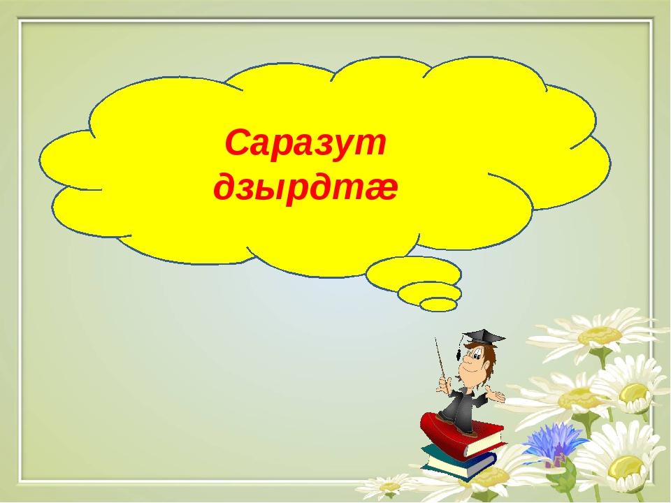 Саразут дзырдтæ