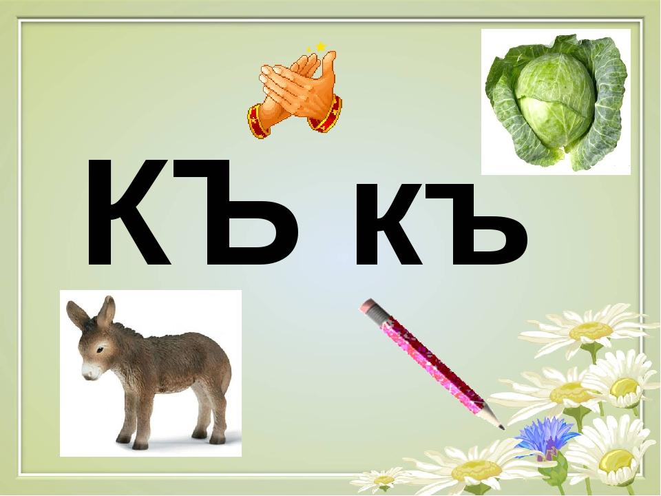 КЪ къ