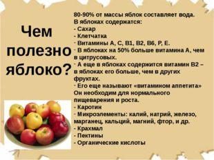 80-90% от массы яблок составляет вода. В яблоках содержатся: - Сахар - Клетча
