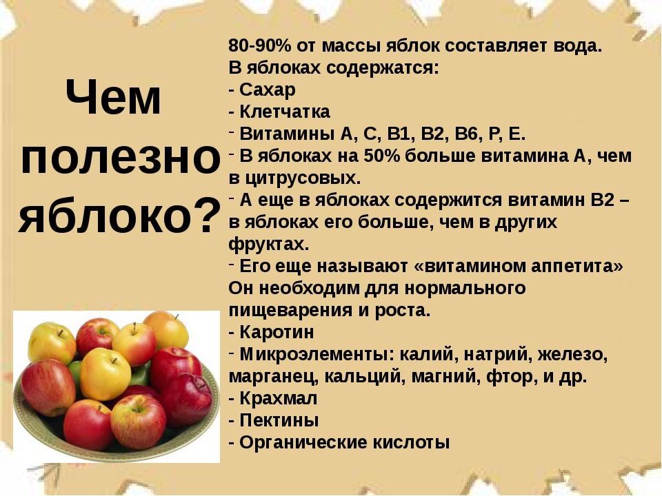 80-90% от массы яблок составляет вода. В яблоках содержатся: - Сахар - Клетча...
