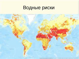 Водные риски