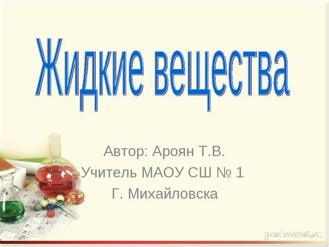 Автор: Ароян Т.В. Учитель МАОУ СШ № 1 Г. Михайловска