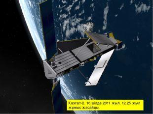 Казсат-2. 16 шілде 2011 жыл. 12,25 жыл жұмыс жасайды. Казсат-2. 16 шілде 2011