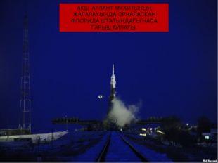 АҚШ. АТЛАНТ МҰХИТЫНЫҢ ЖАҒАЛАУЫНДА ОРНАЛАСҚАН ФЛОРИДА ШТАТЫНДАҒЫ НАСА ҒАРЫШ АЙ
