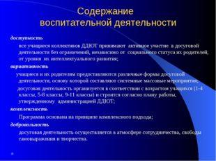 Содержание воспитательной деятельности доступность все учащиеся коллективов Д