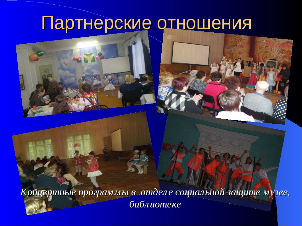 Партнерские отношения Концертные программы в отделе социальной защите музее,...