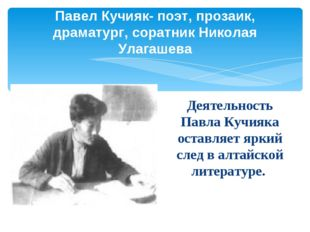 Деятельность Павла Кучияка оставляет яркий след в алтайской литературе. Паве