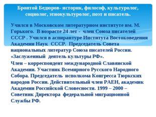 Учился в Московском литературном институте им. М. Горького. В возрасте 24 лет