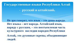 Не зря говорят, что язык – это душа народа. Нет языка – нет народа. Алтайский